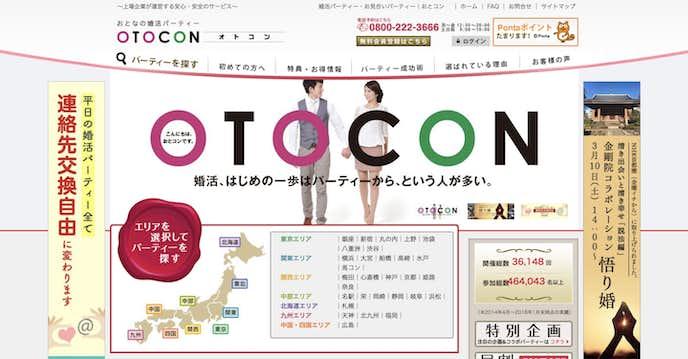 神奈川でおすすめの婚活パーティーはOTOCON_オトコン_