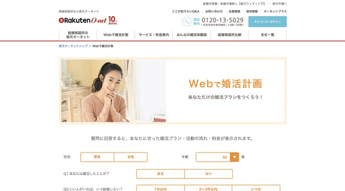 香川でおすすめの結婚相談所は楽天オーネット