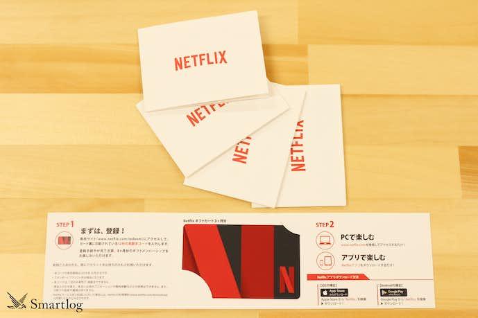 Netflix読者プレゼント