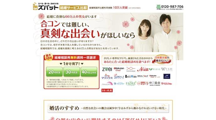 徳島のおすすめ結婚相談所サービスはズバット結婚サービス比較