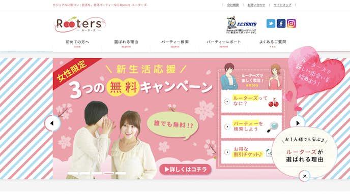 静岡でおすすめの婚活パーティーはrooters