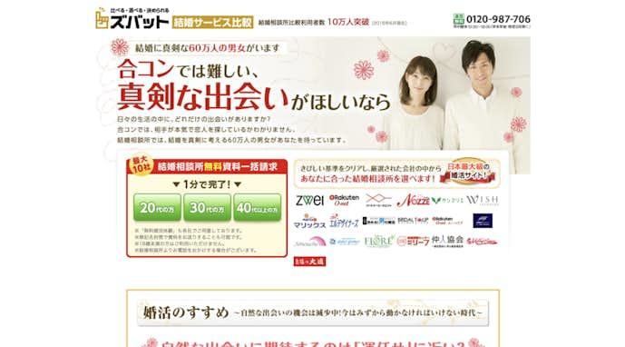 仙台のおすすめ結婚相談所サービスはズバット結婚サービス比較