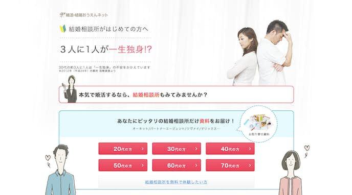 仙台でおすすめの結婚相談所は婚活_結婚おうえんネット