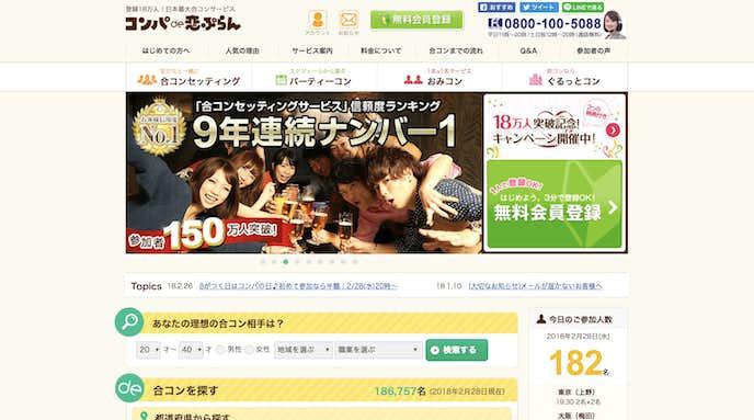 長崎でおすすめの婚活パーティーはコンパde恋プラン