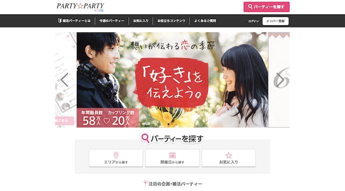 町田でおすすめの婚活パーティーはPARTY_PARTY