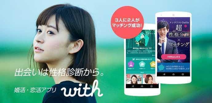 東京でおすすめの出会い系アプリはwith