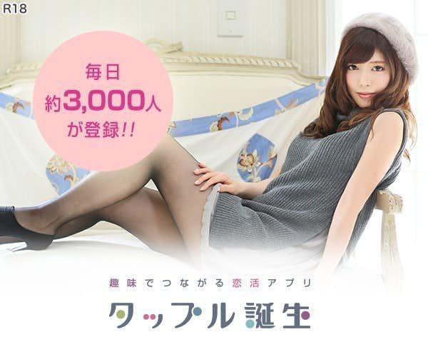 香川でおすすめの出会系アプリはタップル誕生