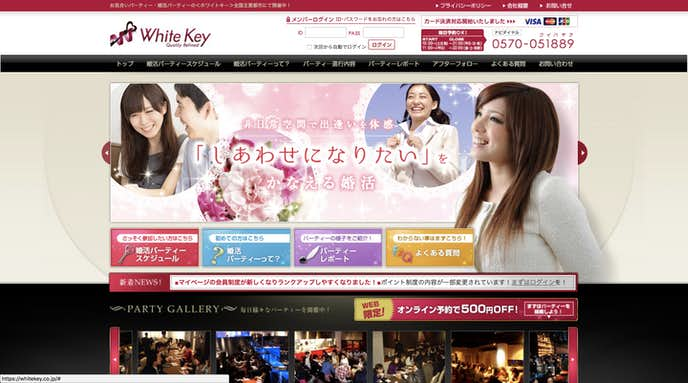 金沢でおすすめの婚活パーティーはホワイトキー