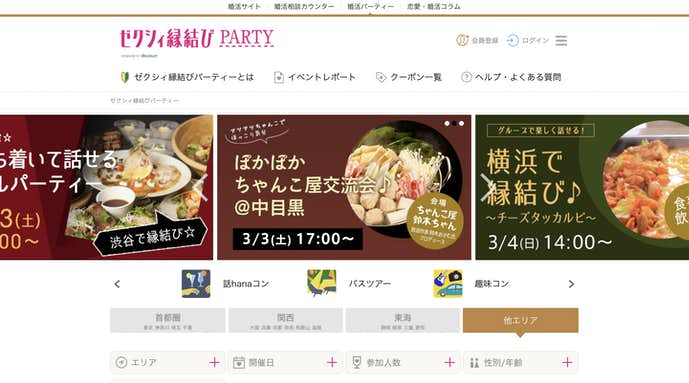 宮崎でおすすめの婚活パーティーはゼクシィ縁結びパーティー.jpg