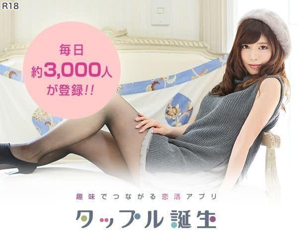 大阪でおすすめの出会い系アプリはタップル誕生.