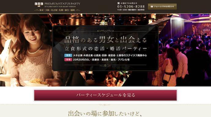新宿でおすすめの婚活パーティーはプレミアムステイタス