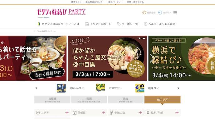 東京のおすすめ婚活パーティーはゼクシィ縁結びパーティー
