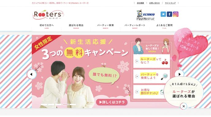 宮崎でおすすめの婚活パーティーはrooters