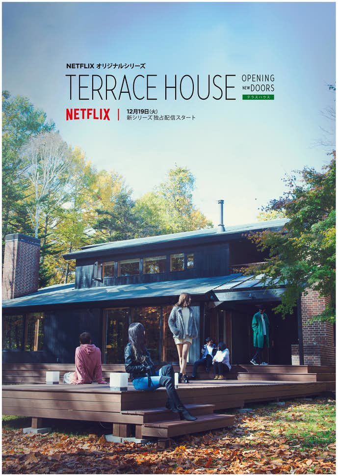 TERACE-HOUSE