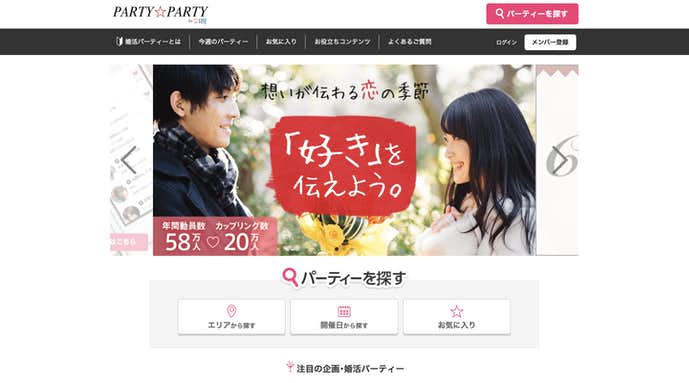 滋賀県のおすすめ婚活パーティーはPARTY_PARTY