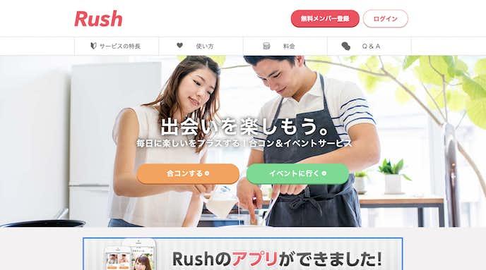 長崎でおすすめの婚活パーティーはrush