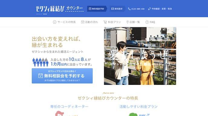 神奈川のおすすめ結婚相談所サービスはゼクシィ縁結びカウンター