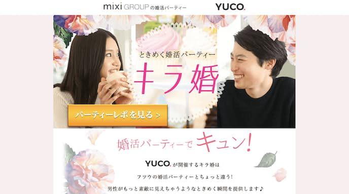 東京でおすすめの婚活パーティーはYUCO.