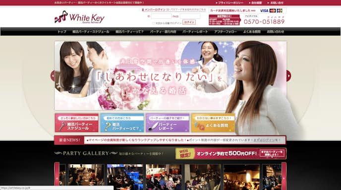 東京でおすすめの婚活パーティーはホワイトキー