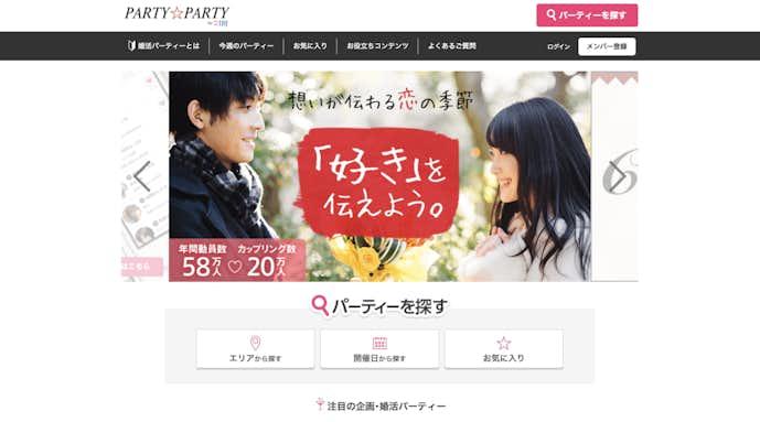 滋賀のおすすめの婚活パーティーはPARTY_PARTY