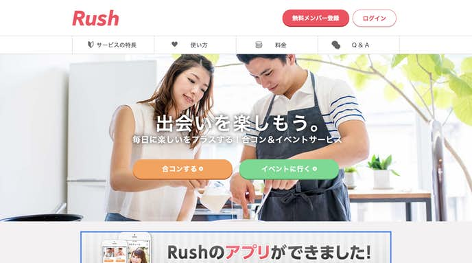 東京のおすすめ婚活パーティーはrush