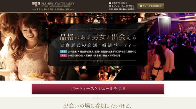 東京のおすすめ婚活パーティーはプレミアムステイタス