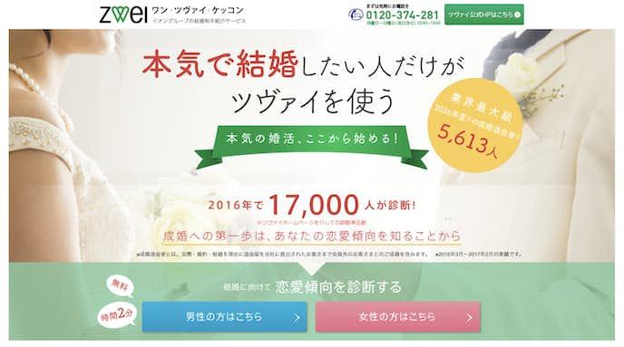 徳島のおすすめ結婚相談所サービスはツヴァイ