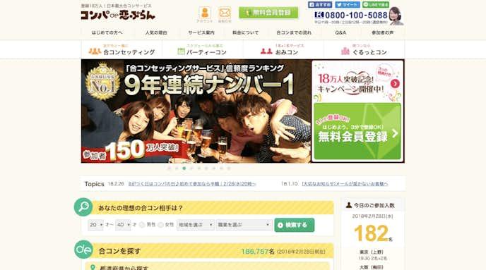 香川でおすすめの婚活パーティーはコンパde恋プラン