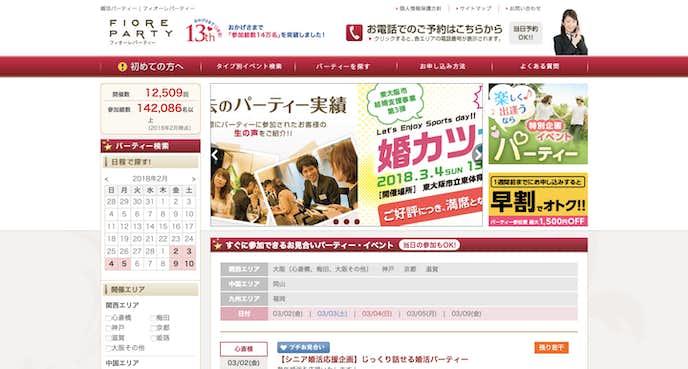 大阪でおすすめの婚活パーティーはフィオーレ