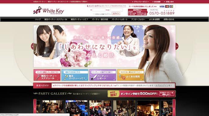 岡山でおすすめの婚活パーティーはホワイトキー