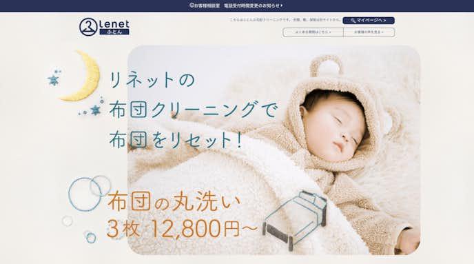 保管サービス付きの宅配クリーニングにふとんLenet.jpg
