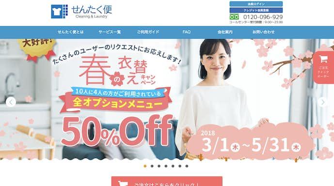 保管サービス付きの宅配クリーニングにせんたく便.jpg
