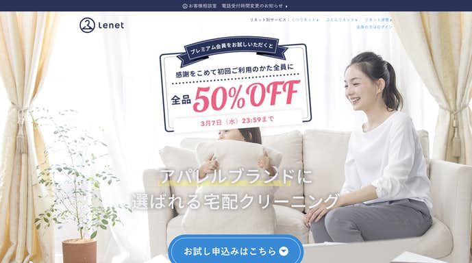 毛布のおすすめ宅配クリーニングにリネット.jpg