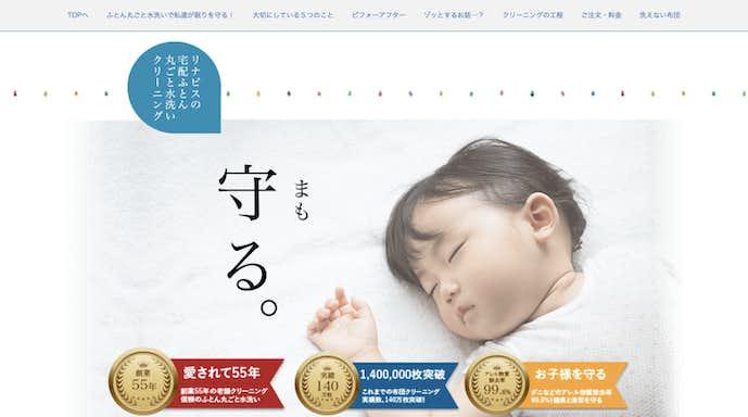毛布のおすすめ宅配クリーニングにリナビス.jpg