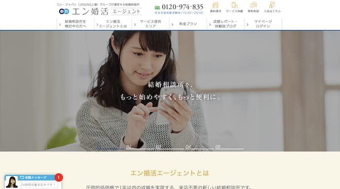 横浜のおすすめ結婚相談所サービスはエン婚活エージェント