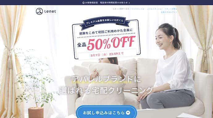 リネットの宅配クリーニングの料金を大公開.jpg