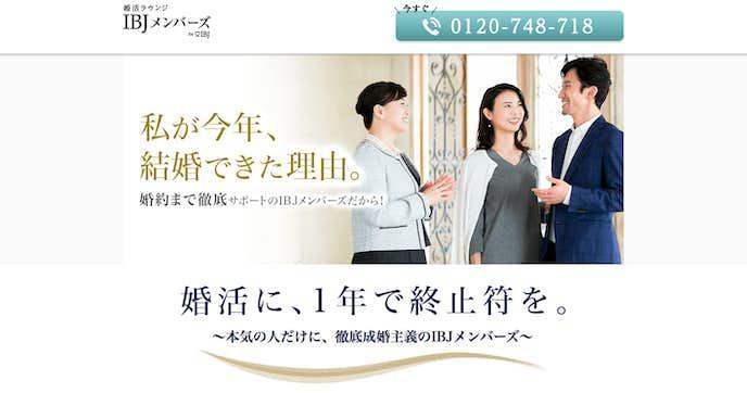 仲介サービスのある結婚相談所はIBJメンバーズ.jpg