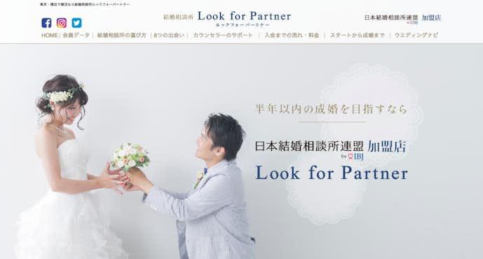 仲介サービスのある結婚相談所はルックフォーパートナー.jpg