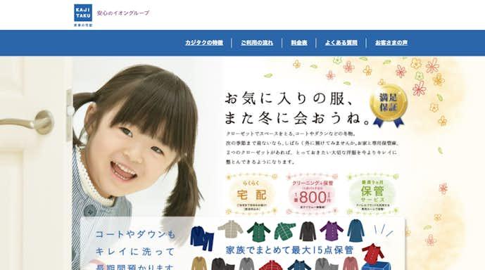 布団保管でおすすめの宅配クリーニングの業者にKAJITAKU_保管付き宅配クリーニング_.jpg