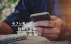 セフレ掲示板は危険!おすすめ出会いアプリ10選&いい女の見つけ方 | Smartlog