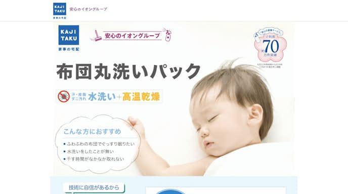 布団を保管できる宅配クリーニング会社のおすすめでKAJITAKU_保管付ふとん丸洗い3点パック_.jpg