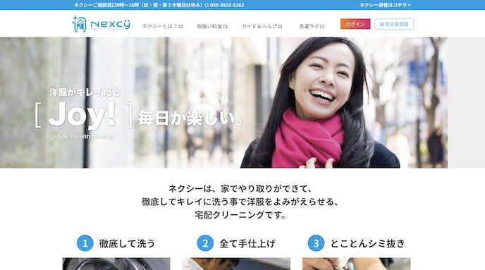 ニットのおすすめ宅配クリーニングにネクシー.jpg