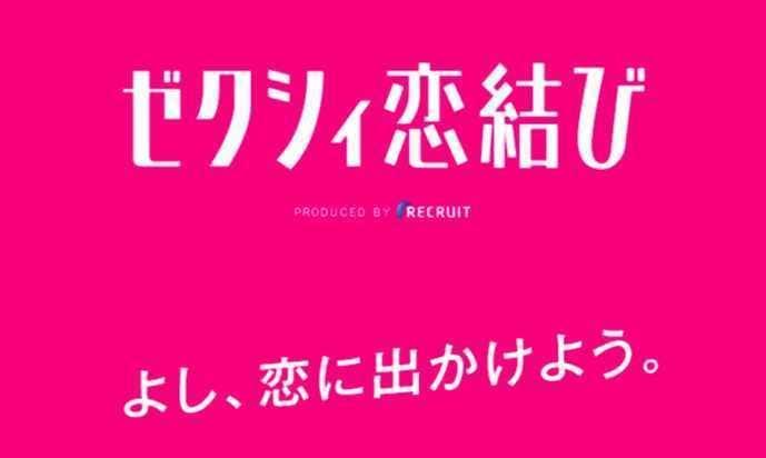 岐阜のおすすめマッチングアプリ_ゼクシィ恋結び