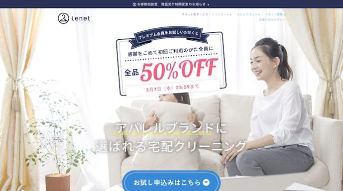 白衣のおすすめ宅配クリーニングにリネット.jpg