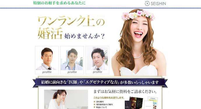 仲介サービスのある結婚相談所は誠心.jpg