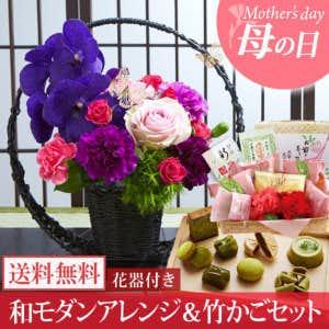 母の日のプレゼントに伊藤久右衛門のお花セット