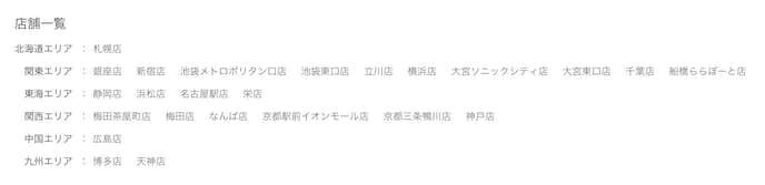 ゼクシィ縁結びカウンター店舗一覧.jpg