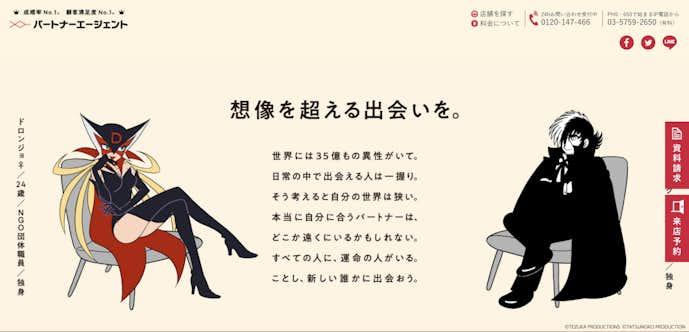 東京のおすすめ結婚相談所はパートナーエージェント