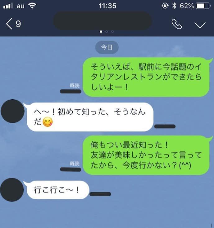 LINE送り方.jpg
