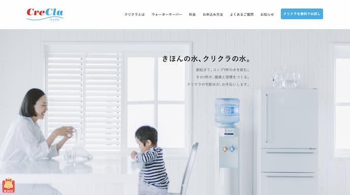 秋田でおすすめのウォーターサーバーはクリクラ